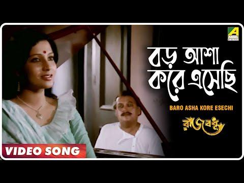 Xxx Mp4 Baro Asha Kore Eshechi Rajbadhu Bengali Movie Song Hemanta Mukherjee Arundhati 3gp Sex
