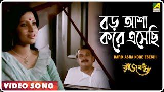 Baro Asha Kore Eshechi - Rajbadhu | Bengali Movie Song | Hemanta Mukherjee, Arundhati