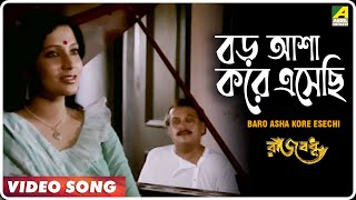 Baro Asha Kore Esechhi | Rajbadhu | Bengali Movie Video Song | Hemanta Mukherjee,Arundhati