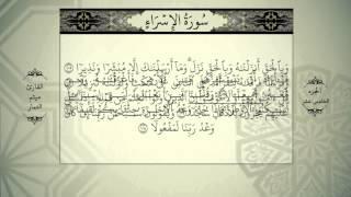القرآن الكريم - الجزء الخامس عشر - بصوت القارئ ميثم التمار - QURAN JUZ 15