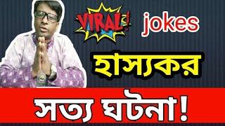 Bangla Funny Joke Charger Point । Mr. problem's Joke Not Mr. bean । বাংলা কৌতুক চার্জার পয়েন্ট