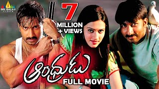 Andhrudu Full Movie | Telugu Latest Full Movies | Gopichand, Gowri Pandit | Sri Balaji Video
