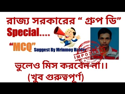 WEST BENGAL GROUP D SPECIAL