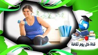 تخفيف الوزن 10 طرق عالميه تساعد فى انقاص الوزن بدون اتباعك وصفات رجيم
