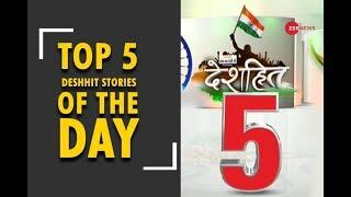 Deshhit: Know top 5 deshhit stories