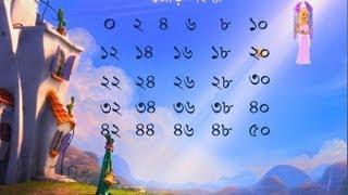 Bangla Even number counting-  জোড় সংখ্যা