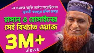 images Bangla Waz Part 2 হযরতে হাসান ও হুসাইন রা র ঘটনা মুফতী বজলুর রশিদ মিয়া