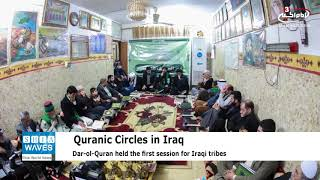 Quranic circles planned for Iraqi tribes