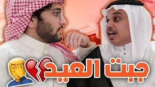 جبت العيد في زواج جلوري!!😱💔(ليش زواجات السعودية كذا؟!🇸🇦🤦♂️)مع أحمد شو، بودي و باقي الشباب!!