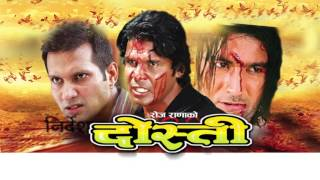 DOSTI motion poster | Biraj Bhatta| Nikhil Upreti| Arjun Karki | Jenisha KC| Dinesh Shrama