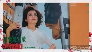 ♡華萱萱~真愛永不變+我心深處+詩意♡詞曲:劉家昌♡