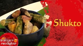 How to Make Bengali Style Mixed Vegetables (Shukto) || Bengali Food
