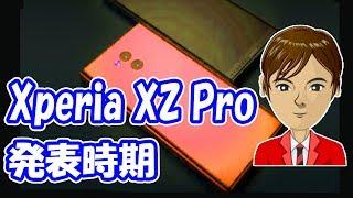 2018年 Xperia 本物のフラッグシップモデル Xperia XZ Pro は いつ発表される?