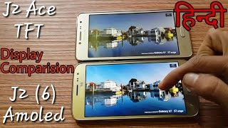 Galaxy J2 Ace (TFT) Display Comparison with J2 (6) (Amoled) in Hindi