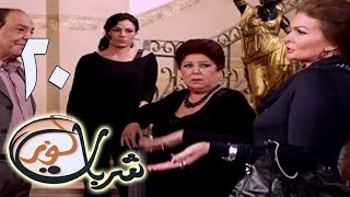 Sharbat Loz - مسلسل شربات لوز - الحلقة 20