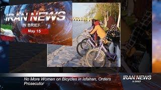 Iran news in brief, May 15, 2019