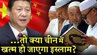 चीन में मुसलमानों पर हो रही सख्ती के मायने क्या हैं ?  INDIA NEWS VIRAL