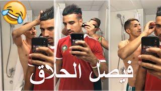 شاهد كيف حلق فيصل فجر شعر نبيل درار 😂 تفرويح هاد اللاعبين ديال المنتخب المغربي