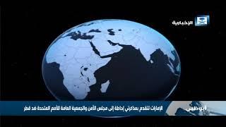 الإمارات تتقدم بمذكرتي إحاطة إلى مجلس الأمن والجمعية العامة للأمم المتحدة ضد قطر