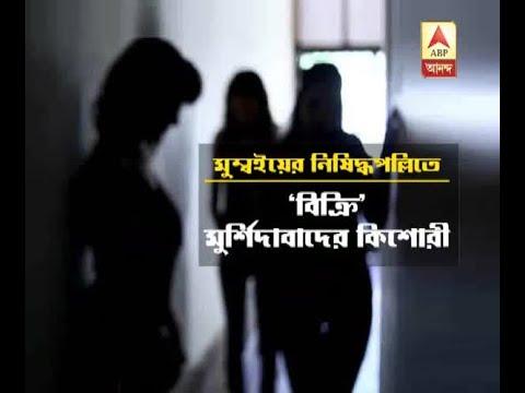 Xxx Mp4 Murshidabad Girl Rescued From Mumbai Sex Racket 3gp Sex