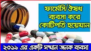 কিভাবে ফার্মেসি/ঔষধের ব্যবসা শুরু করবেন ||How To Start Pharmacy Business In Bangla || Ideas 2019