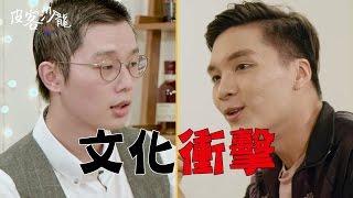 [訪問] 皮客沙龍特別篇ONE:戳破你對台灣音樂的刻板印象