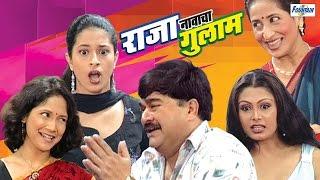 Raja Navacha Ghulam - Marathi Natak Full Comedy | Prashant Damle, Kishori Ambiye, Santosh Pawar