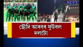 Saudi Arabia Football team survives near death experience || Flight carrying team catches fire