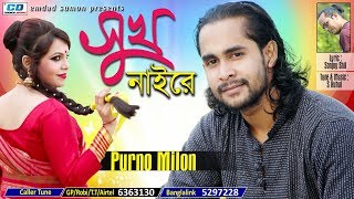 Sukh Nai Re | Purno Milon | Sonjoy Shil | S Ruhul | Studio Version | Bangla New Song | 2017