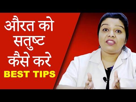 Xxx Mp4 औरत को सेक्स में संतुष्ट कैसे करे │ How To Satisfy Women│Life Care │ Health Education Video In Hindi 3gp Sex
