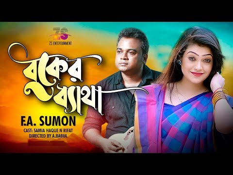 Xxx Mp4 Buker Betha বুকের ব্যথা F A Sumon Samia Haque Rifat Bangla New Song 2018 3gp Sex