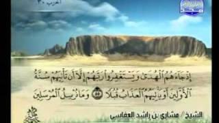 سورة الكهف كاملة  مشارى بن راشد العفاسى من قناة المجد