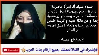 تزوج مطلقة سعودية غنية زواج مسيار و احصل على عمل و اقامة بالخليج #ارقام بنات للتعارف واتساب