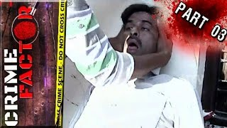 Wife Kills Husband With The Help Of Her Lover | Extra Marital Affair | Crime Factor Part 03 | NTV