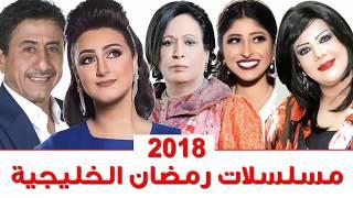 افضل مسلسلات رمضان الخليجية 2018 وهيفاء حسين وناصر القصبي أبرز النجوم