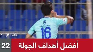 ⚽️ أجمل أهداف (الجولة 22) من الدوري السعودي