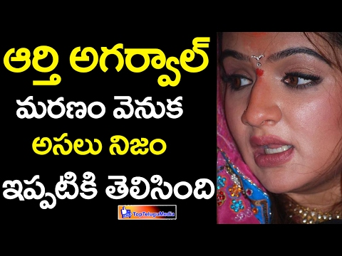 Shocking Facts About Aarthi Agarwal Death Mystery || Top Telugu Media