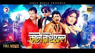 Kata Raifel | Bangla Movie 2018 | Rubel, Dipjol, Amin Khan, Munmun, Misha Sawdagor | Action Film