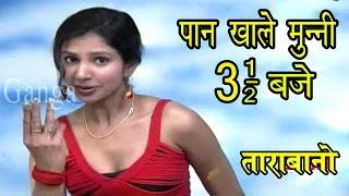 Bhojpuri Song 2017 | पान खाले मुन्नी साड़े 3 बजे | Bhojpuri Hit Video Song | HD