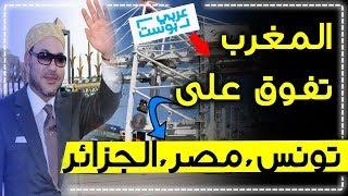 الإقتصاد المغربي   موقع عربي بوست الشهير : المغرب تفوق إقتصاديا على تونس ومصر والجزائر