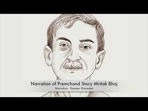Xxx Mp4 प्रेमचंद की कहानी मृतक भोज Premchand Story Mritak Bhoj 3gp Sex