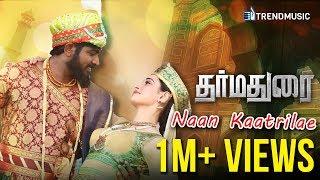 Dharmadurai - Naan Kaatrilae | Video Song | Vijay Sethupathi, Tamannaah, Srushti Dange | Yuvan