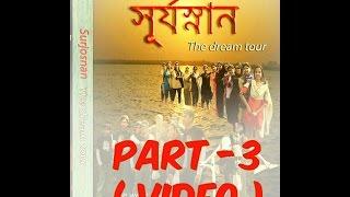 SURJOSNAN-the dream tour ... Part 3 (video)