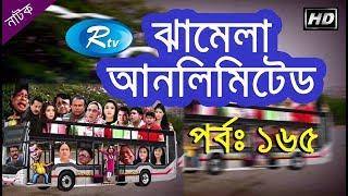 Jhamela Unlimited  | ঝামেলা আনলিমিটেড | Episode 165 | Rtv Drama Serial | Rtv Drama