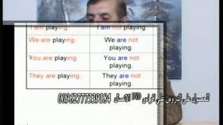 الاستاذ خالد الخطيب الدرس الرابع المضارع المستمر جزء 4