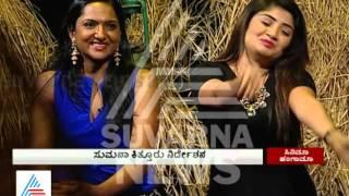 Kiragoorina Gayyaligalu movie special | Suvarna News | part 1