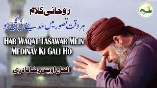 Owais Raza Qadri 2017 Har Waqt Tasawar Main Madinay Ki Gali Ho