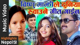 BISHNU MAJHI's Superhit Lok Dohori Song TIMLAI CHINO 2017/2074 | Janata Digital