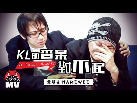 Xxx Mp4 KL的查某 對不起 黃明志公開道歉 淚灑記者會 Namewee Cry 3gp Sex