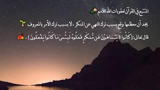 تلاوه هادئه وخاشعه للقارئ احمد العبيد💕